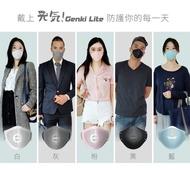 呼吸閥透氣👍【日本Bmxmao】元氣Genki Lite KN95 立體防護口罩 可替換濾網 口罩 面罩 立體口罩