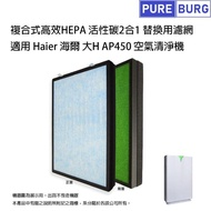 【PUREBURG】適用Haier海爾大H AP450 AP450F-01 空氣清淨機  副廠高效複合式活性碳HEPA濾網