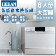 【促銷】HERAN 禾聯 六人份智能省水洗碗機 HDW-06M1D 送安裝+洗碗粉