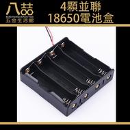 4顆並聯18650電池盒 3.7V 並聯 電池盒 鋰電池盒 接線盒 帶線 18650