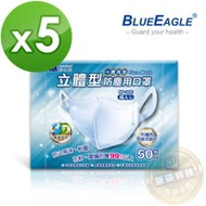 藍鷹牌 台灣製 3D成人立體一體成型防塵用口罩 50入*5盒