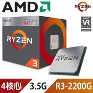 AMD Ryzen 3-2200G 3.5GHz 中央處理器 R3-2200G (4核4緒)