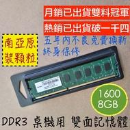 [新品][吃雞] DDR3 1600 8G 桌上型記憶體(雙面顆粒)