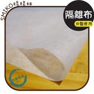 Smiko腸腸妞【6CT061】(台灣製)非醫療用不織布口罩中間隔離層 DIY/口罩/材料/手作