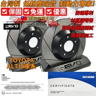 SEVO TOYOTA 豐田 ALTIS 加大碟原廠碟煞車碟盤劃線碟