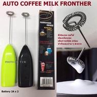 เครื่องตีฟองนม ออโต้ ไร้สาย ไม้ต้องง้อปลั๊ก (ใช้ถ่าน 2A) ทำกาแฟ มืออาชีพ อร่อย ติดครัวดี (กาแฟสด คาปูชิโน่ ม็อคค่าฯ)  Auto Milk Frother