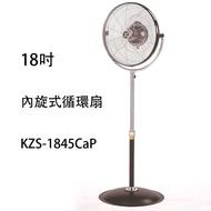 全新福利品 中央牌 18吋內旋式循環扇KZS-1845CaP 限量1台