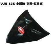 VJR 125-小盾牌(亮黑+紅貼紙)【正原廠零件SE24AF、SE24AD、SE24AE、光陽品牌、內裝車殼護片護蓋】