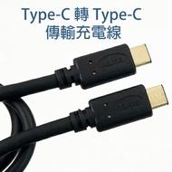 【公對公】USB 3.1 Type-C 轉 Type-C 充電傳輸線/雙公 Type C 手機充電線/XZ1/Note 8/S8/U11/V20/ZE552KL~100cm