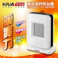 【KRIA可利亞】PTC陶瓷恆溫暖氣機/電暖器KR-904T