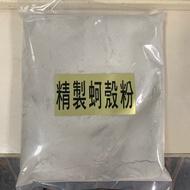 精制蚵殼粉 鈣質 蚵殼