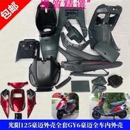 優質精選▲摩托車踏板車配件光陽125豪邁外殼全套GY6豪邁全車內殼PP塑料黑件