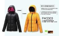 【登山屋】維特 FIT OUTDOOR-女-輕量防潑水保暖羽絨外套#FW2303