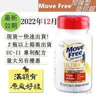 《最新效期》Move Free益節 保養關節UC2  UCII 加強型迷你錠 白瓶 schiff旭福 台灣 costco