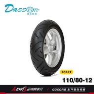 正鴻機車行 達森 delight後輪胎 GOGORO2 半熱熔輪胎 110/80-12 110-80-12 Dasson