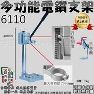 可刷卡分期|外銷日本ASAHI 6110 多功能輕型鑽台 可使用電鑽 雕刻刀 研磨 鑽孔 電鑽支架 鑽床