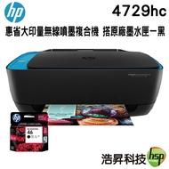 HP DeskJet IA 4729hc 惠省大印量無線噴墨複合機 搭HP.46原廠墨水匣 黑色一顆