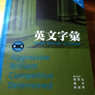 英文字彙 高級(4501-7000) 晟景出版