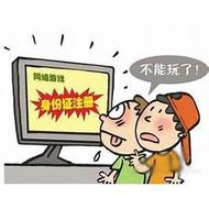 騰訊QQ帳號註冊/ 中國遊戲實名防沉迷註冊