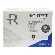 血糖試紙 瑞特血糖測試儀 Bionime Rightest Bionime GM-700S專用試紙