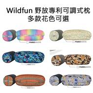 野放Wildfun專利可調軟硬枕頭 多樣花色可選 PA001S