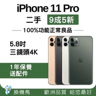 APPLE - iPhone 11 Pro - 64/256GB 二手9成5新 (100%正常運作)(平行進口)