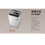 *星月薔薇*聲寶-7.5公斤洗衣機ES-B08F-原廠全新福利品--5,800元(未含運)
