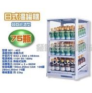 【餐飲設備有購站】溫罐機(108瓶)/保溫櫥/保溫櫃/保溫箱SEY - 402下殺↘16000