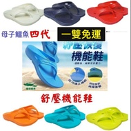 台灣製造 第四代 母子鱷魚  ❤紓壓恢復機能舒壓鞋/足弓/氣墊夾腳鞋❤