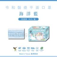 🌸現貨快出🌸俊廷貿易➳兒童藍-令和平面醫療口罩 MD+MIT雙鋼印 ✔️一盒50入