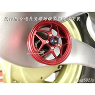 【LFM】APEXX 後輪軸心蓋 鍛框造型排骨輪芯蓋 輪軸蓋 FNX JETS Z1 JET POWER 雷霆S 雷霆王