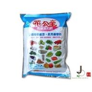 【中華花園】特價🉐️花公主興農《生長含鎂有機肥料》(1.5KG)