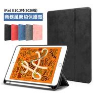 【ANTIAN】iPad 8 10.2吋 2020版 英倫復古 智慧休眠喚醒平板皮套 矽膠防摔保護套(內置筆槽 三折支架)