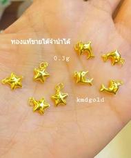 KMDGold จี้ทองแท้96.5% นำ้หนัก0.3กรัม ราคาเบาๆ สินค้าขายได้จำนำได้ พร้อมใบรับประกันสินค้า