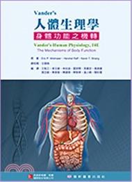 Vander's人體生理學:身體功能之機轉