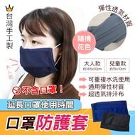 【夯貨預購】MIT手工製 質感素面口罩防護套  二姐特色代購 【TAI二姐國際代購】