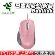 [免運速出] RAZER 雷蛇 Basilisk 巴塞利斯蛇 粉晶 電競滑鼠 有線光學 16000DPI PCHot