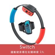 【Nintendo任天堂 Switch】運動健身環左右腿綁套 2入