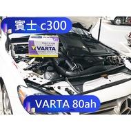 萬池王 Benz 賓士 C300 電瓶更換 德國製 VARTA F21  汽車電瓶 愛馬龍 國際牌 華達