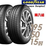 【 固特異】Assurance Duraplus2舒適耐磨輪胎_二入組_195/50/15