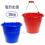【九元生活百貨】強力水桶/30cm 塑膠水桶 萬能桶