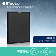 【Blueair】 SmokeStop Filter/200 SERIES活性碳濾網
