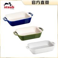 【法國Staub】長方型陶瓷烤盤3件組-20x16cm(白色+深藍色+羅勒綠)