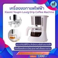 ส่งฟรี สุดคุ้ม XIAOMI เครื่องทำกาแฟขนาดมินิมอล YOUPIN YOULG LARGE CAPACITY DRIP TYPE COFFEE MACHINE กาทำกาแฟขนาดพกพา เครื่องทำกาแฟ