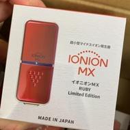 日本預購款✈️ 輕型ionion mx 紅色 ruby 過敏推薦 攜帶型空氣濾淨