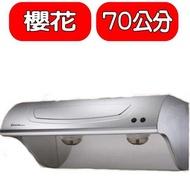 (全省安裝)櫻花【R-3250S】70公分斜背式不鏽鋼排油煙機 優質家電