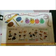 童玩郵票小全張(82年版)