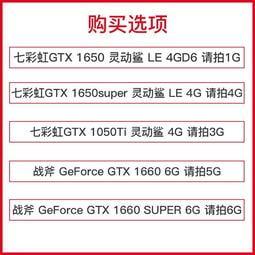 七彩虹GTX1650S小鋼砲1050ti遊戲台式機1660S D6迷你短1660顯卡