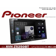 音仕達汽車音響 先鋒 PIONEER AVH-Z5250BT DVD/CarPlay/Android-Auto 主機
