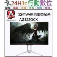AOC AGON AG322QCX 32型VA 2K曲面電競螢幕